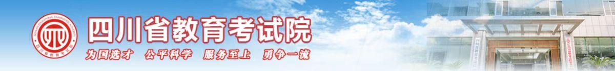 四川教育考试院官网